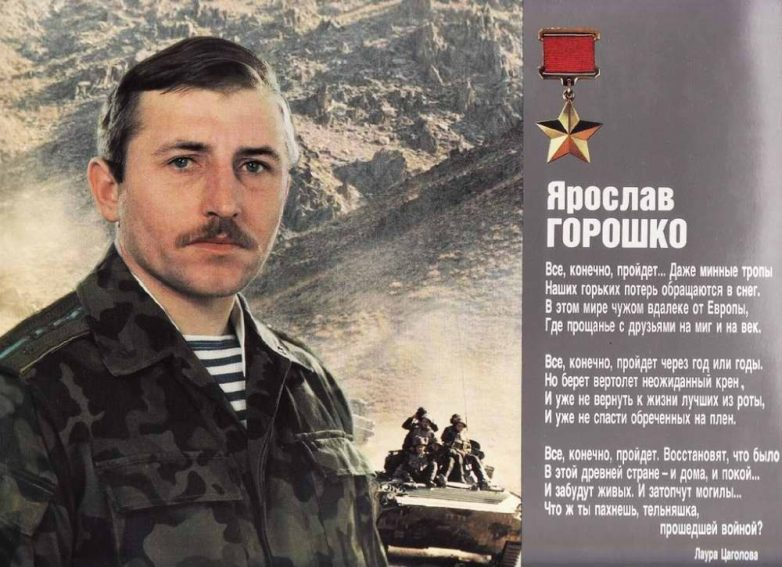 Горошко Ярослав - командир д…