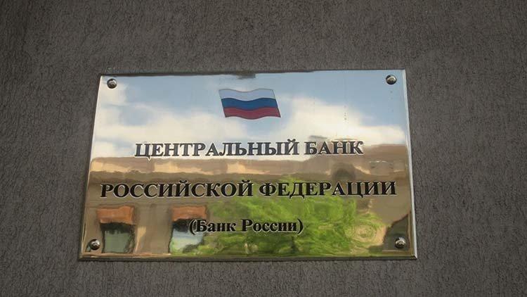 Центробанк отозвал лицензию у московского банка «Риал-кредит»