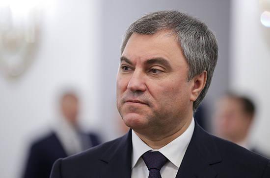 Спикер Госдумы и губернатор …