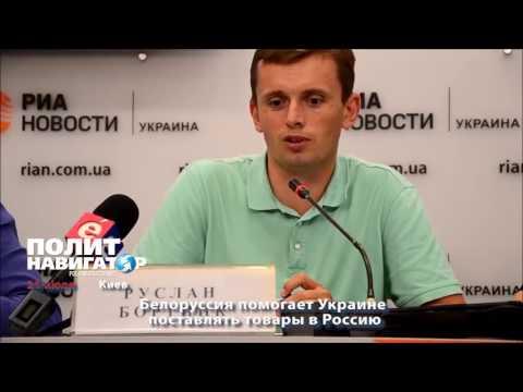 Киев и Минск придумали схему для проникновения украинских товаров в Россию