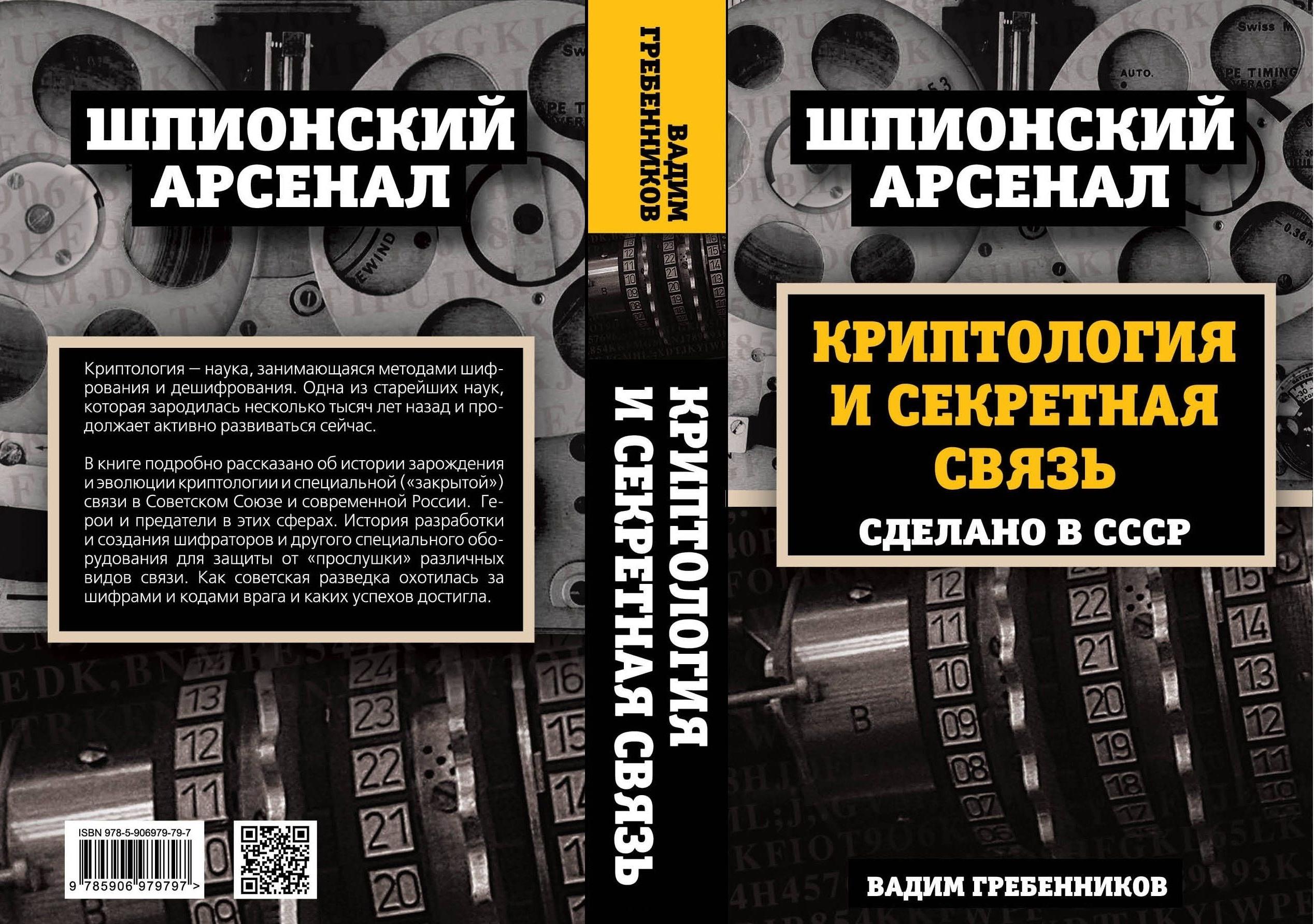 Криптология и секретная связь. Сделано в СССР