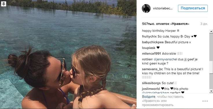 Картинки по запросу Виктории Бекхэм, целует свою дочь,