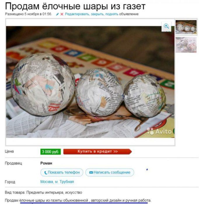 Шары из газет всего за 3000 рублей!