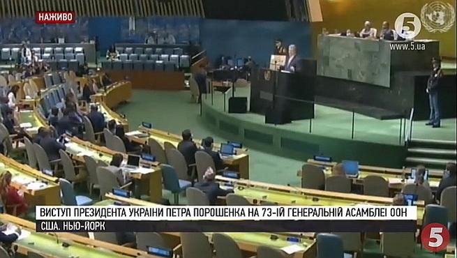 Порошенко в ООН лил грязь на Россию в полупустом зале. Климкин уснул!