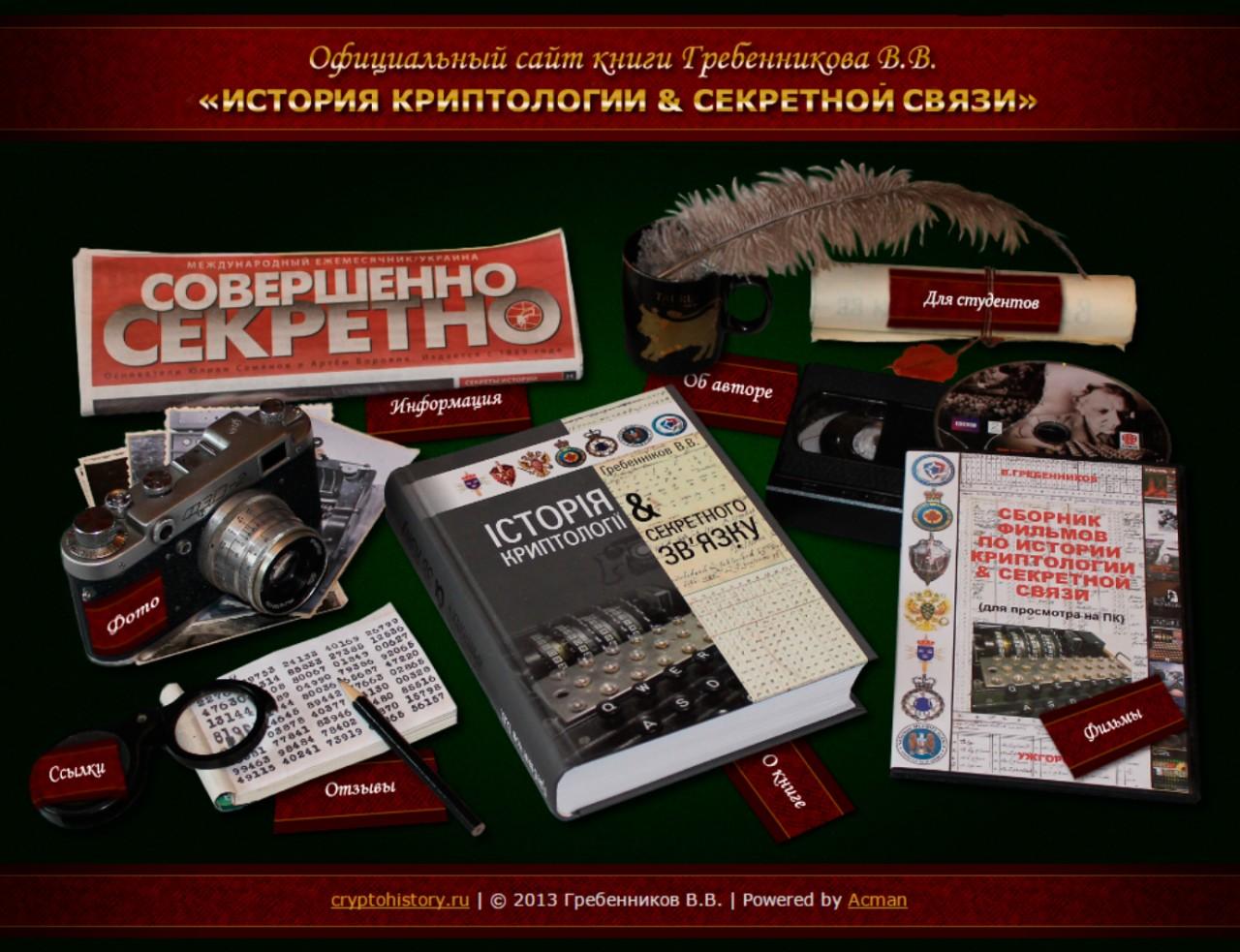 """Книга """"История криптологии & секретной связи"""""""