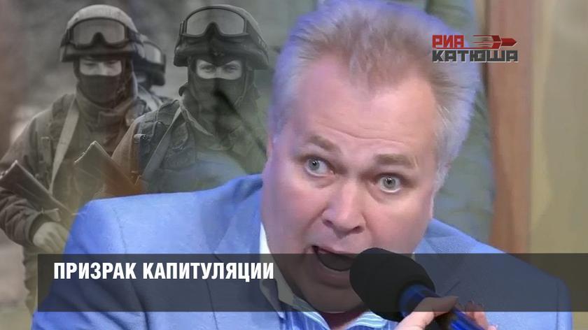 Призрак капитуляции: самый толерантный в мире московский суд постановил – Россию можно оскорблять