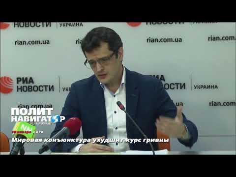 Мировая конъюнктура ухудшает ситуацию на Украине