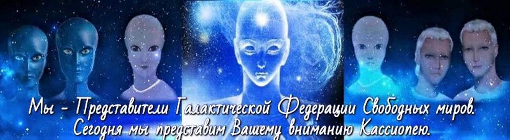 Галактическая Федерация Свободных миров представляет Кассиопею