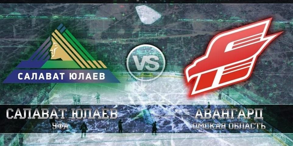 Салават Юлаев — Авангард 9 октября обзор матча. Счет 3 — 2