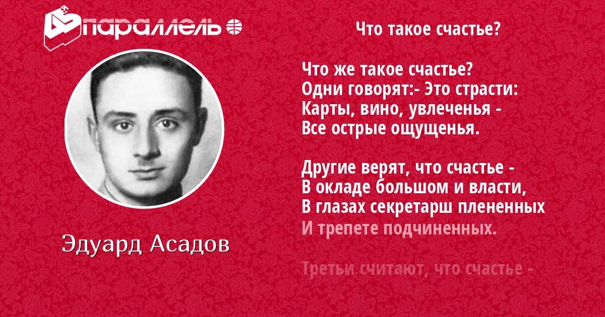 Image result for Что же такое счастье? Асадов
