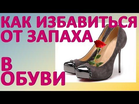 Избавиться от запаха в обуви за копейки можно, если…