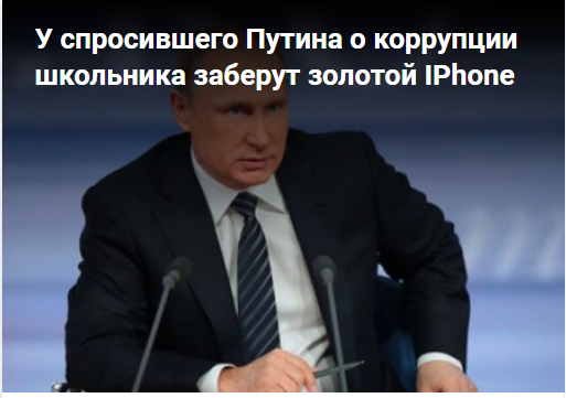 У спросившего Путина о корру…