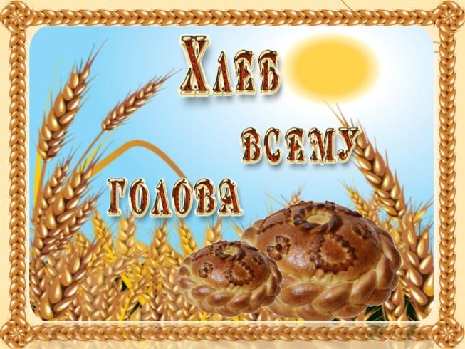 С Днём хлеба, друзья!