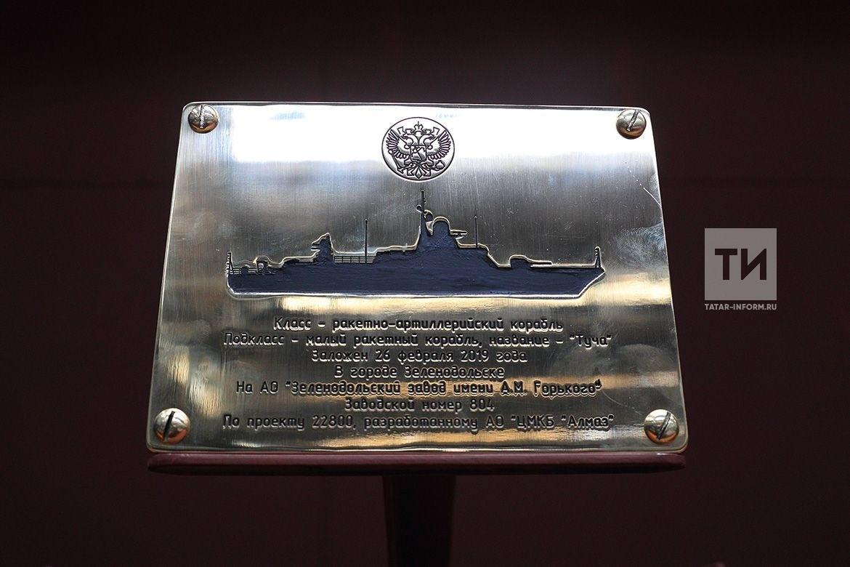 Заложен малый ракетный корабль «Туча» проекта 22800