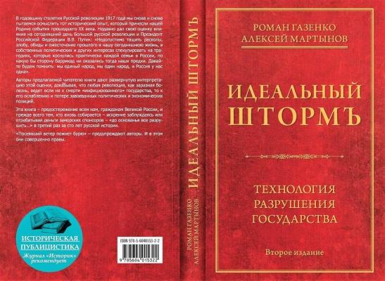 Технология разрушения государства: вышло второе издание «Идеального шторма»