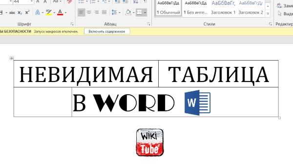 Как в Word создать невидимую таблицу (2 способа)