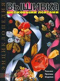 Энциклопедия. Вышивка лентами