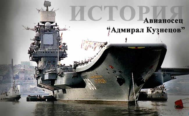 История авианосца «Адмирал К…