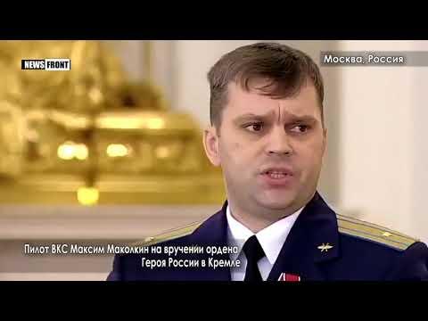 Я отомстил за Олега Пешкова и всех ребят, погибших в Сирии — пилот ВКС России