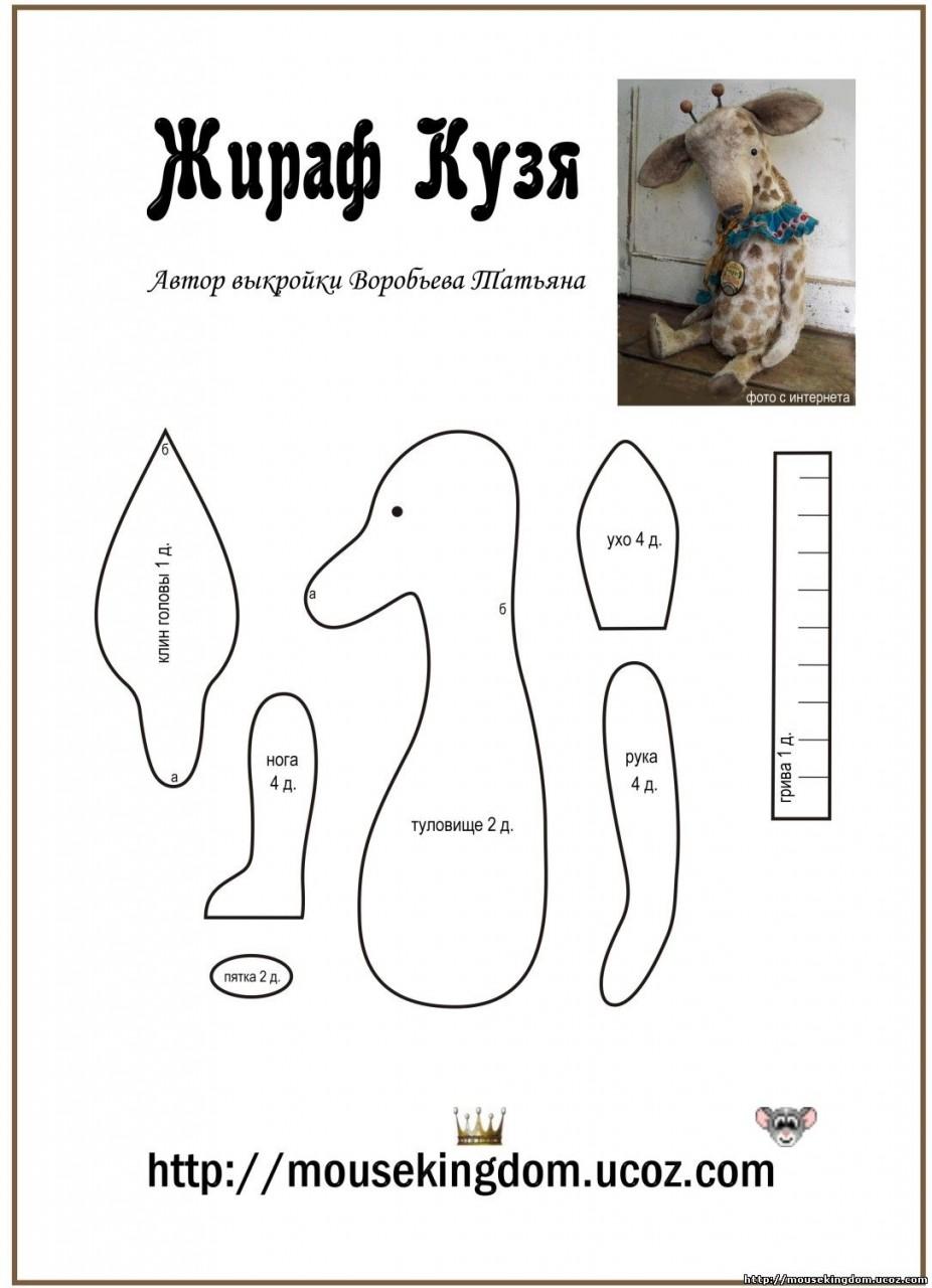 Выкройка игрушки жираф своими руками