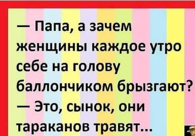 Маленький юмор)