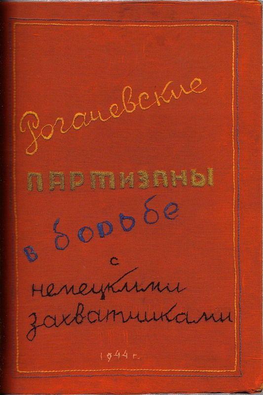 Журнал Рогачевских партизан