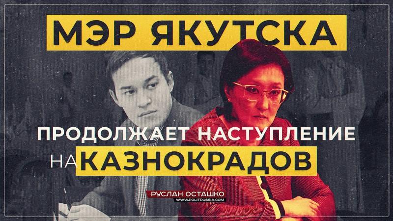 Мэр Якутска продолжает наступление на казнокрадов