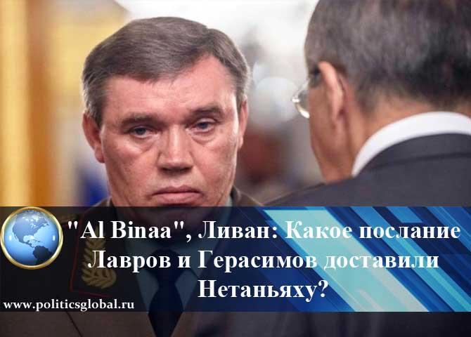 «Al Binaa», Ливан: Какое послание Лавров и Герасимов доставили Нетаньяху?