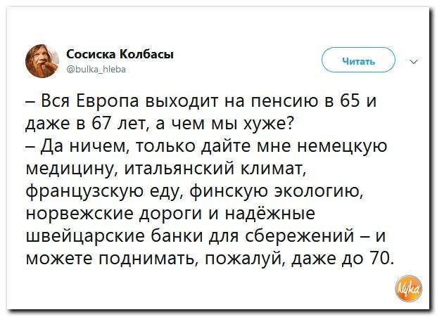 Путин и большие дети