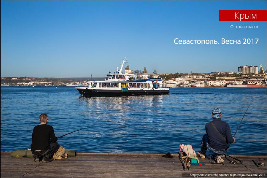 Как меняется Севастополь