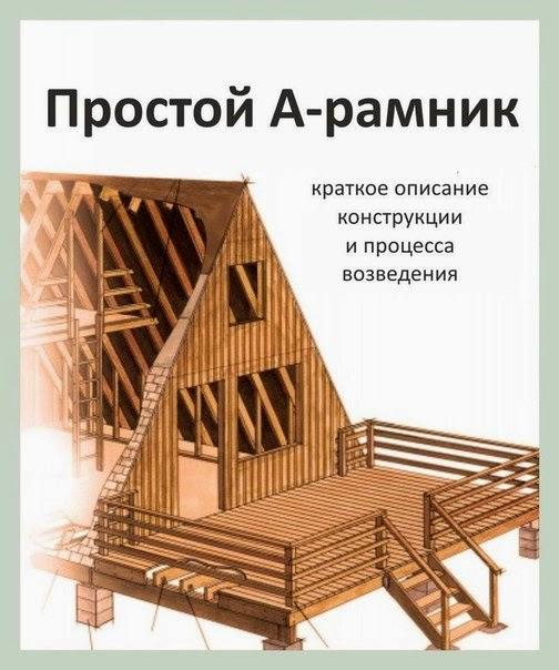 Простой А-рамный дом, краткое описание конструкции