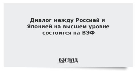 Диалог между Россией и Японией на высшем уровне состоится на ВЭФ