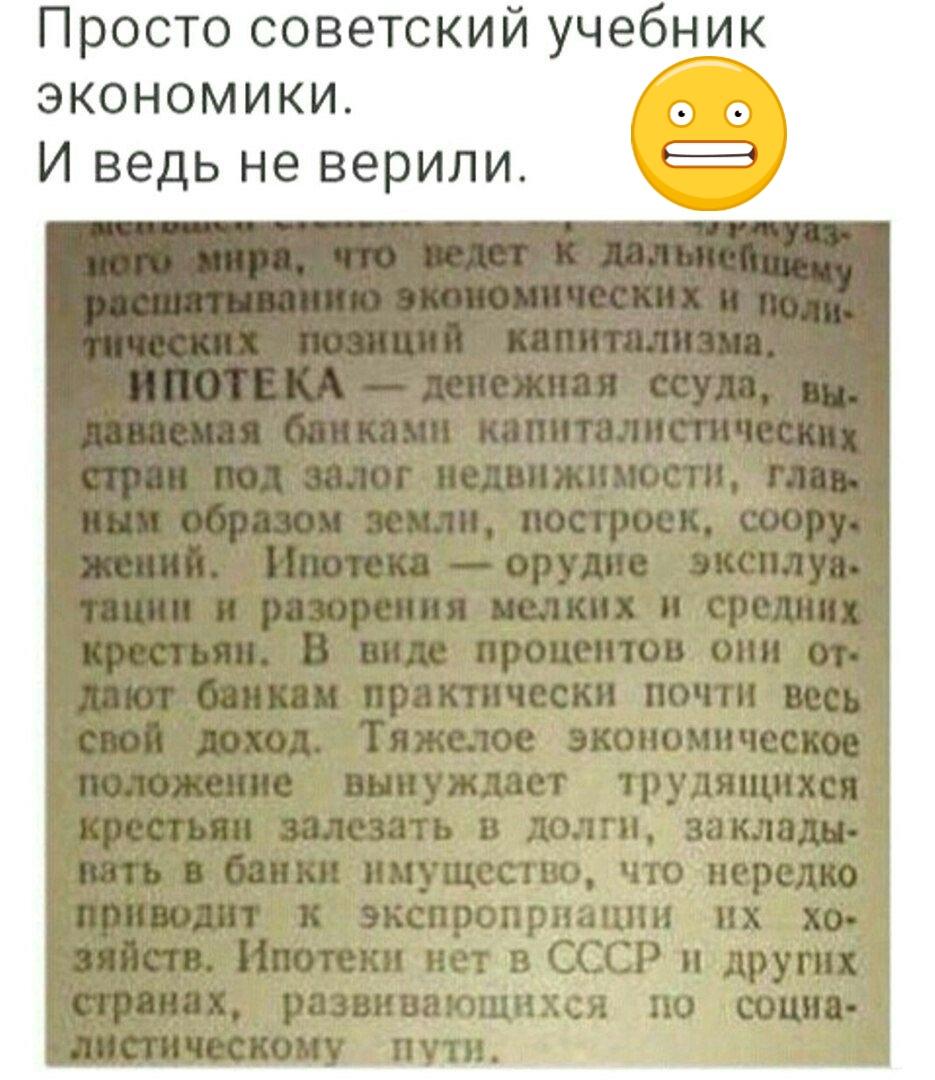 Просто советский учебник экономики