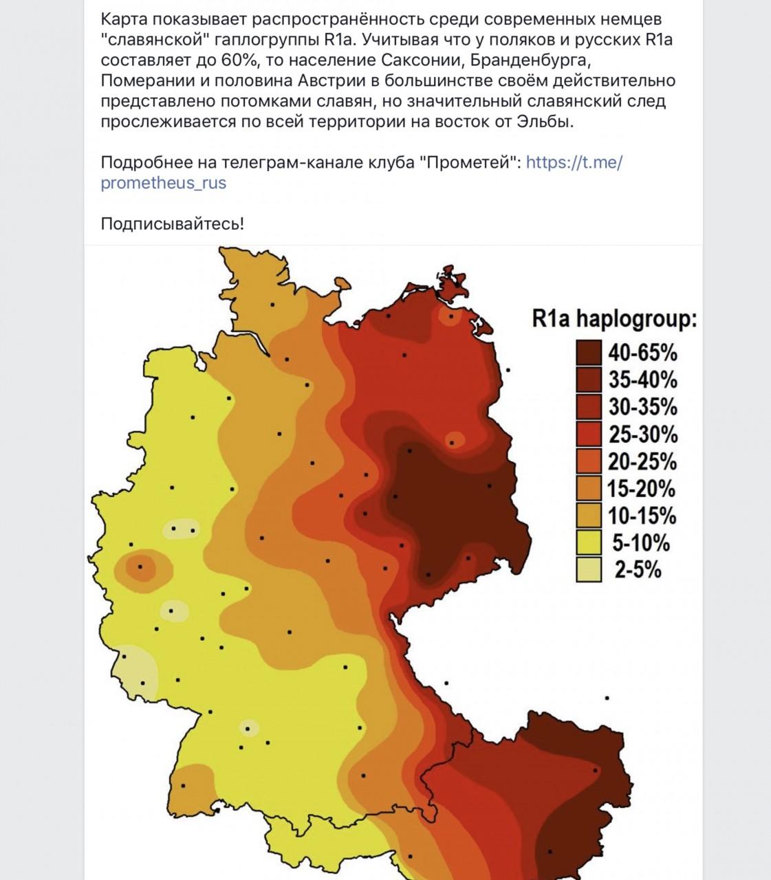 """Карта распространенности """"славянской"""" гаплогруппы среди современных немцев"""