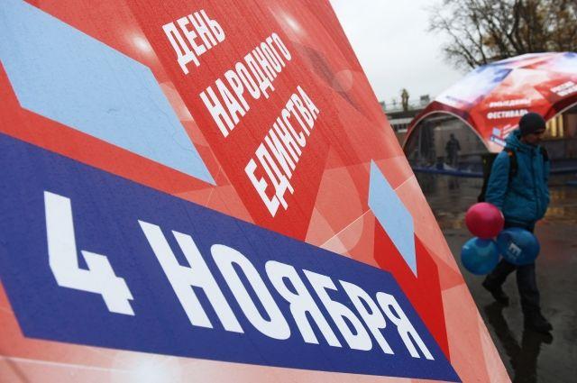 В День народного единства в Москве прошел флешмоб «Россия – это мы»