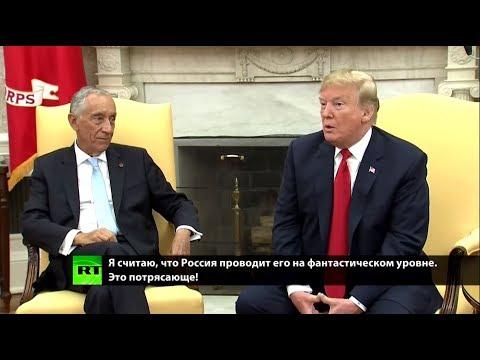 Трамп: ЧМ в России организован на фантастическом уровне