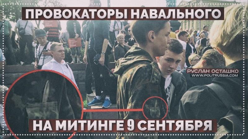 Провокаторы Навального на митинге 9 сентября