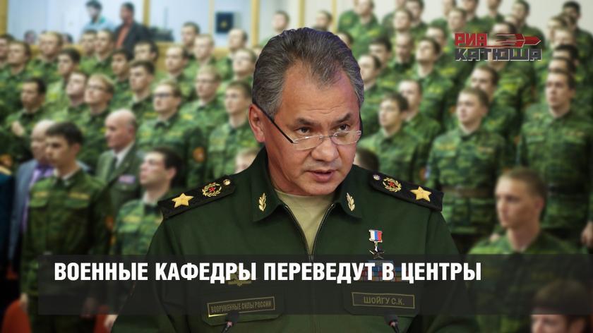 Военные кафедры переведут в центры
