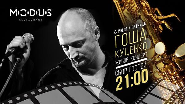 Гоша Куценко — живой концерт