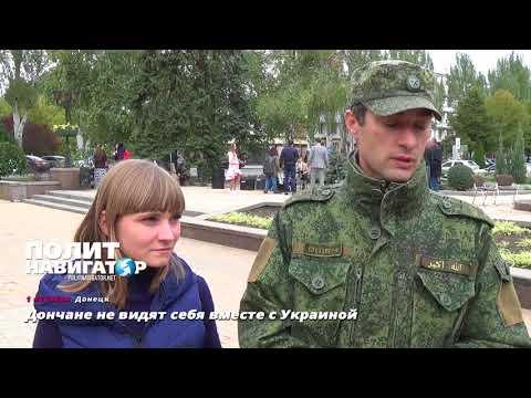 Жителей Донецка опросили о возвращении в состав Украины