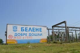 Проект АЭС «Белене» снова пр…