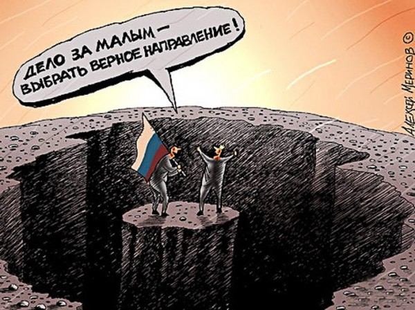 Доверие у граждан утеряно. Россия на пути в пропасть