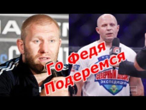 Сергей Харитонов вызвал на бой Федора Емельяненко