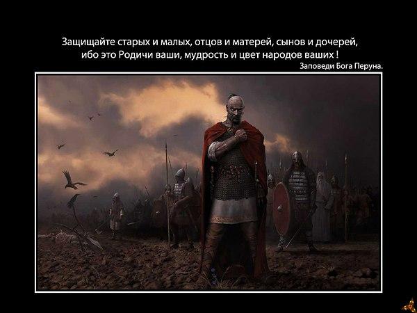 Заповеди славянских Богов — нужны ли они нашим мужчинам?