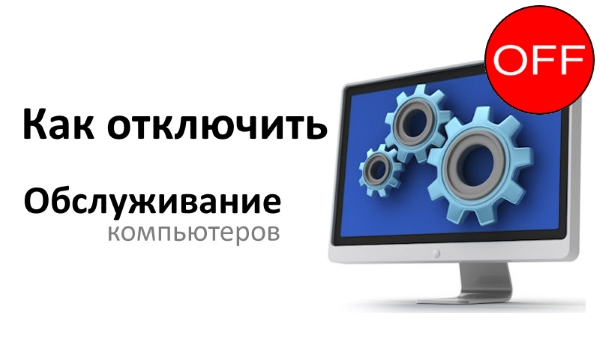 Как отключить автоматическое обслуживание компьютеров