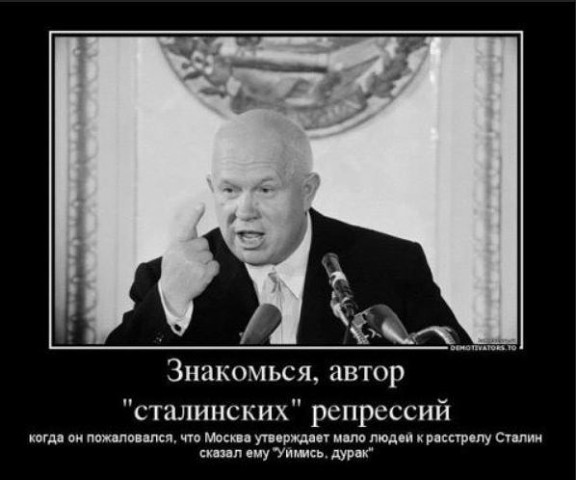 Троцкист Хрущев — агент иностранной разведки