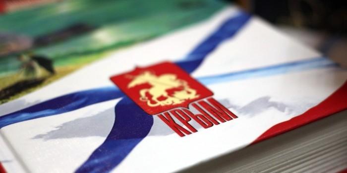 Воссоединение Крыма с Россией впишут в школьную программу
