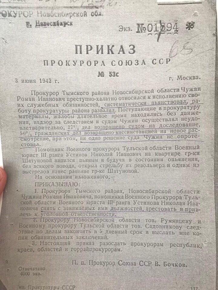 Приказ прокурора СССР