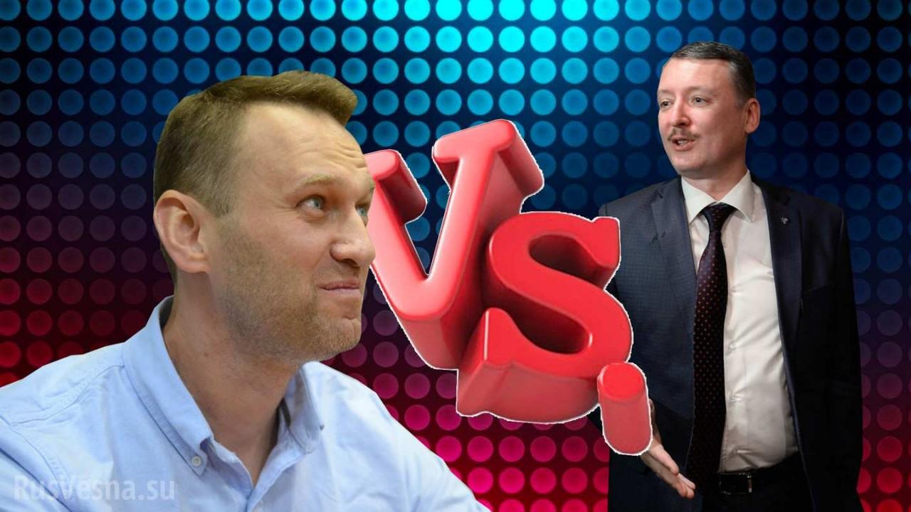Дебаты Навального и Стрелкова — УНЫЛОЕ...Г