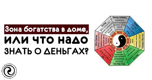 Зона богатства в доме, или что надо знать о деньгах?